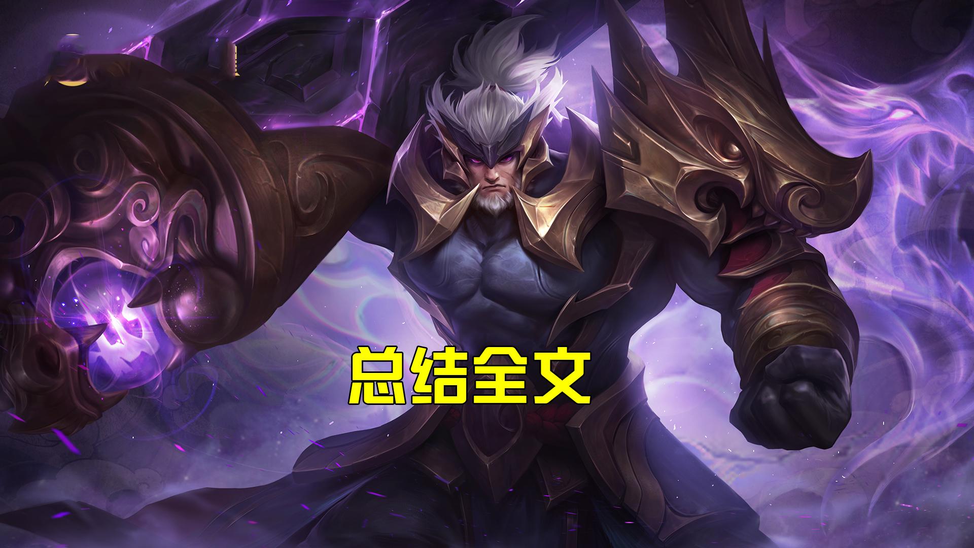 王者荣耀黑驴:S21如何用苏烈开好团战?顶尖团控细节请收下!插图(13)