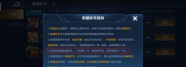 《【煜星娱乐登录地址】玩家需要注意王者荣耀国服玩家:S18季后的国服将提前锁定》