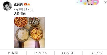 张若昀晒美食被吐槽餐具没档次 网友:这样的钢盆上不了我家餐桌
