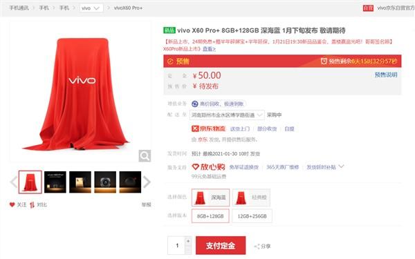 vivoX60Pro+预售1月21日发布 好物评测 第1张