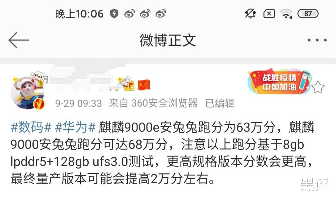 华为Mate40跑分疑泄露,新增深空紫色,国行5488元有戏