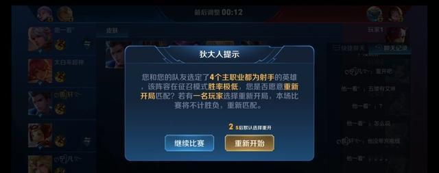 《【煜星手机版登录地址】王者荣耀:重开机制你怎么看,就真的非要坚持着破阵容玩下去?》