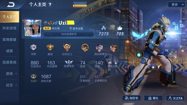 《【煜星娱乐平台首页】Uzi退役后,王者荣耀账号ID泄露,粉丝申请好友却得到22个字回复》
