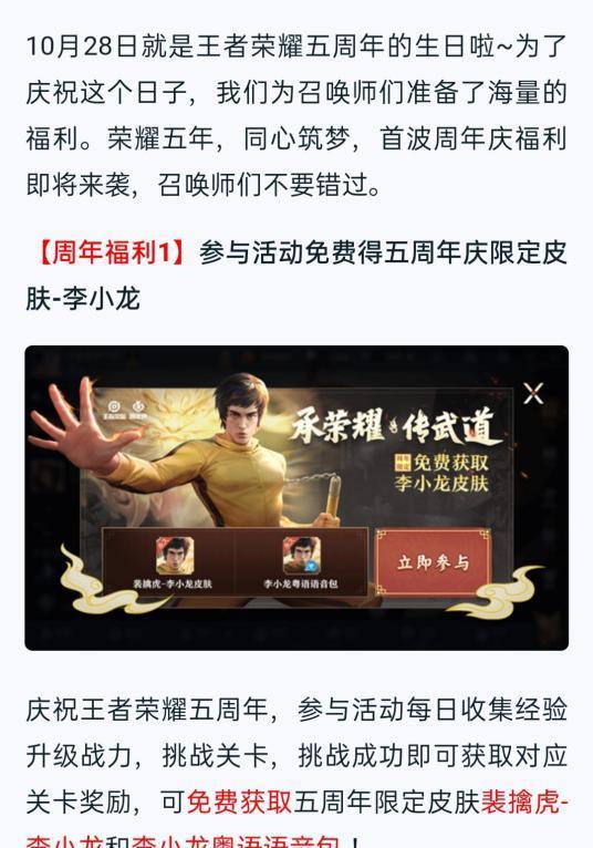 佣兵天下在线漫画_王者荣耀周年庆首轮福利来袭,李小龙获取方式曝光,惊喜在后面?