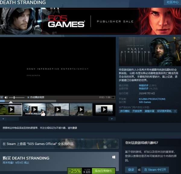 无敌流浪汉小游戏_Steam每日促销:《死亡搁浅》《武士零》等限时特惠