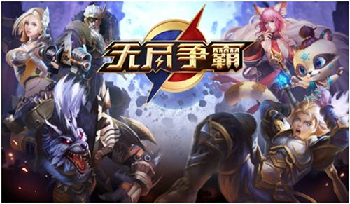 《【煜星平台app登录】《王者荣耀》的魔力究竟有多大能够在游戏届占据半壁江山!!!》