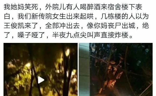骗了一学校的女生后,王俊凯人呢?