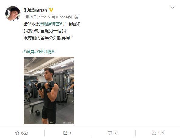 港剧《机场特警》:三个翻版小生齐上阵,谁是下一位TVB视帝?插图8