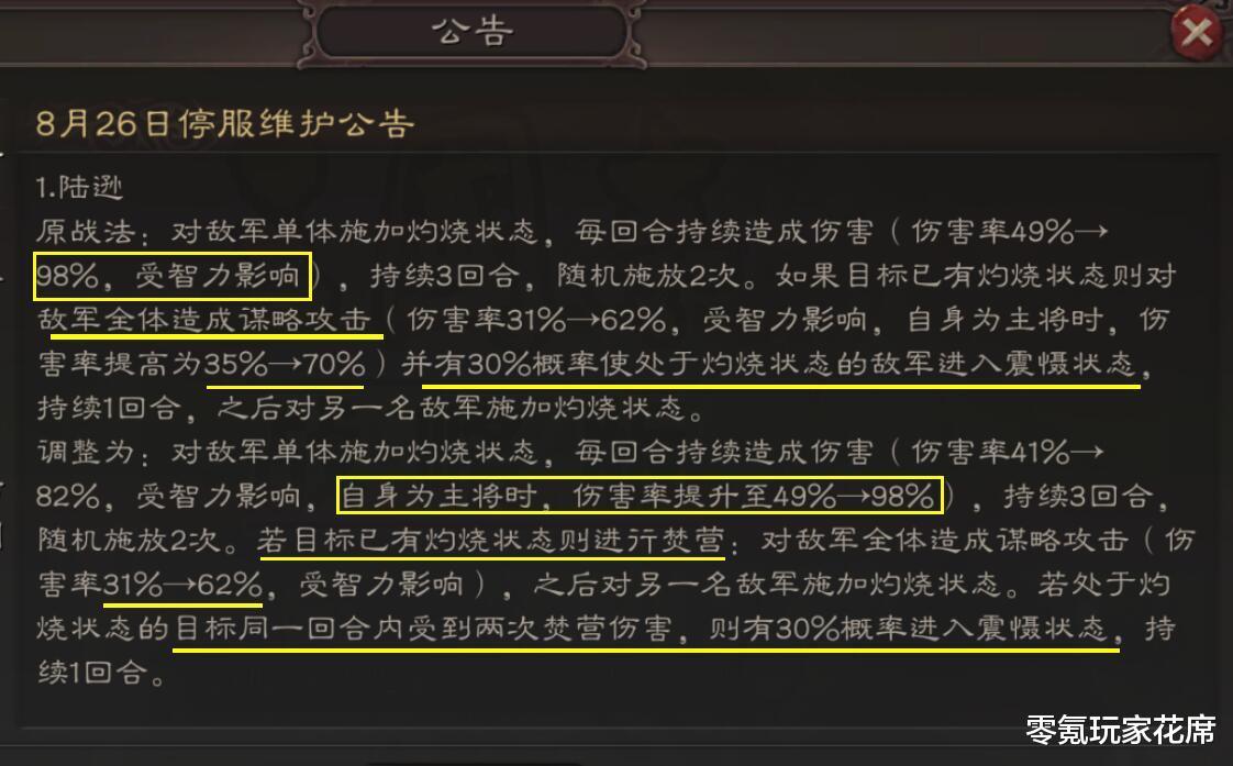 《【煜星app注册】三国志战略版8.26日更新内容,陆逊削弱、关羽增强、开荒兵书削弱》