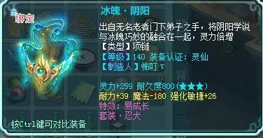 《【煜星登陆注册】《神武4》电脑版装备鉴赏:乱刃斩+无名谷星爆 黑科技组合来袭》