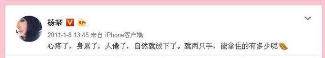 杨幂曾和他同居3年,白睡了3年,分手后为了杨幂至今不娶?