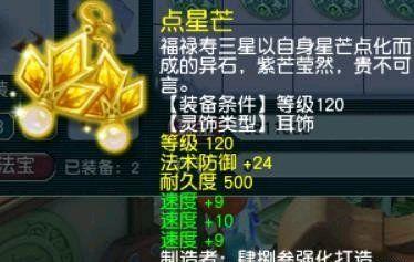 梦幻西游:土豪鉴定灵饰引起公愤,炸出两件120三属性,网友建议封号插图(3)