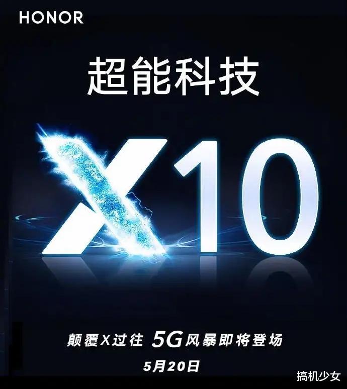 荣耀X10基本确认,真全面屏+麒麟820+IMX600,华为首款千元5G手机