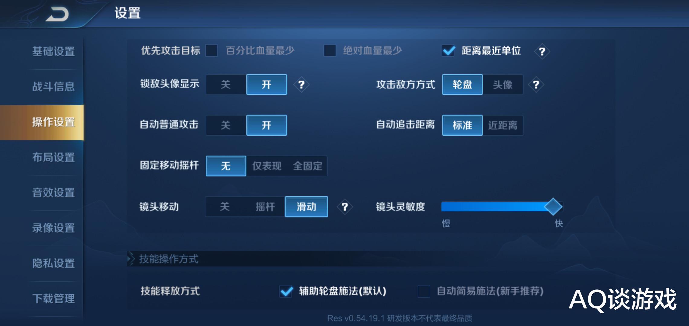 《【煜星娱乐app登录】王者荣耀:粒子质量调高调低都不对,荣耀王者:这样调赢一半》