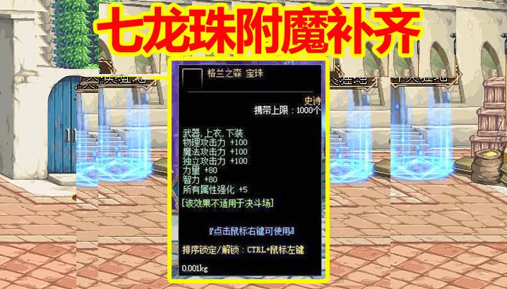 《【煜星代理注册】DNF:七龙珠附魔补齐,舅舅党爆料,首饰SS级宝珠,5%暴击成亮点》