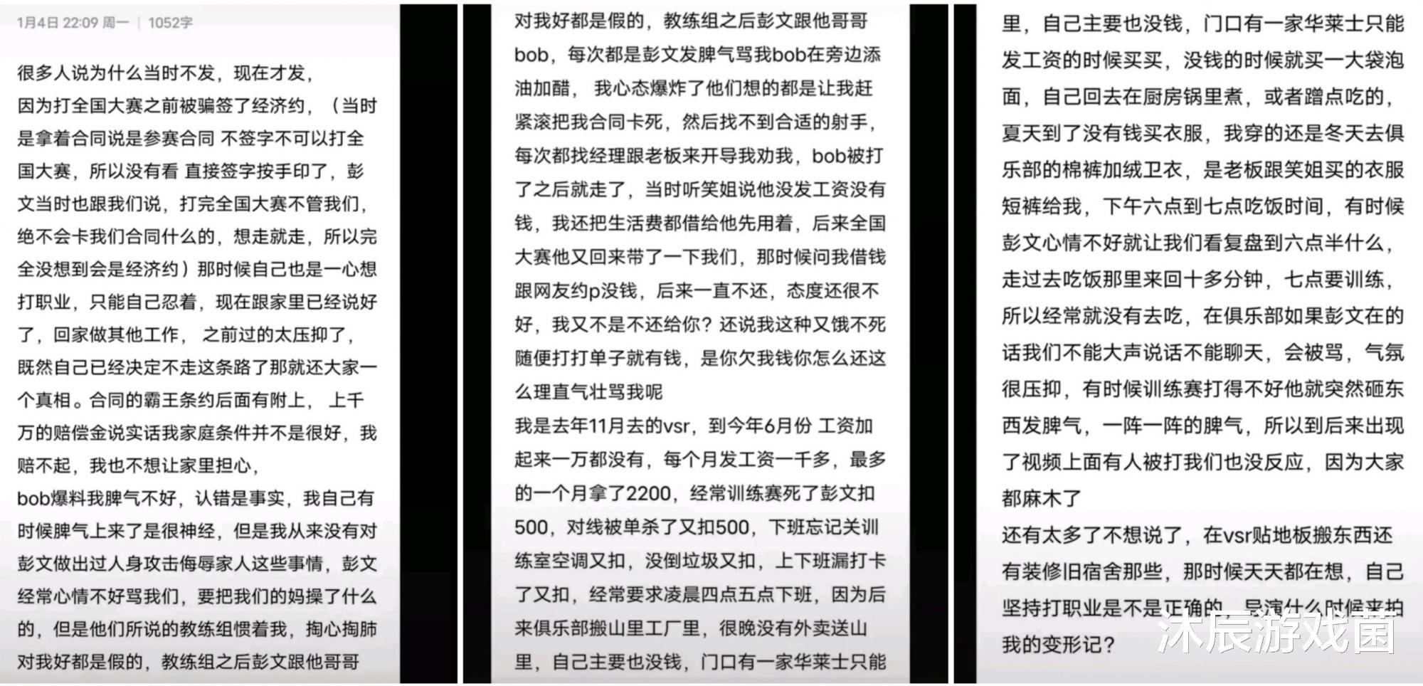 """《【煜星娱乐平台怎么注册】Vv打人事件彻底发酵,克扣工资、卡合同,俱乐部队员称""""已麻木""""》"""