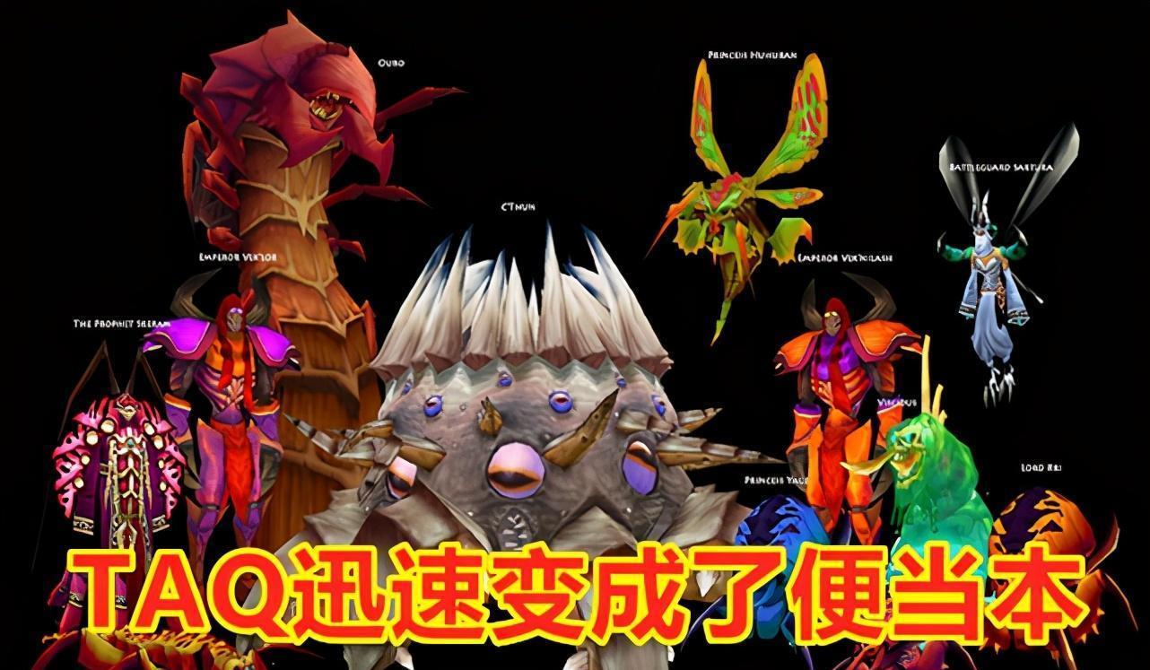 帕米拉的洋娃娃_魔兽世界怀旧服:NAXX会不会成为第二个TAQ副本?