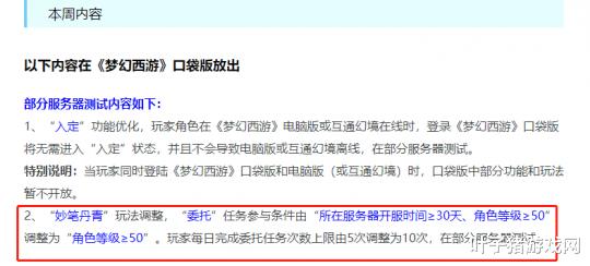 第一舰队_梦幻西游:口袋版妙笔丹青调整对新区的影响 解决物价虚高问题