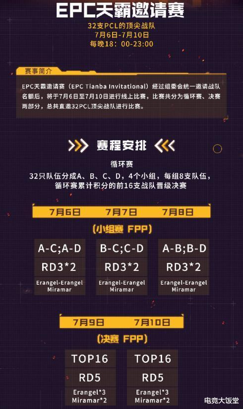 《【煜星注册链接】绝地大饭堂:天霸邀请赛7月6号打响,Mad98正式官宣加入SMG》
