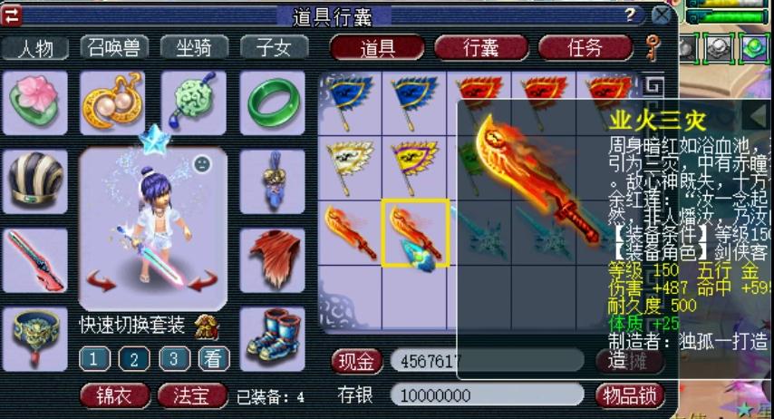《【煜星账号注册】梦幻西游:老王给粉丝鉴定150武器,结果发现是一位蜃气妖爱好者》