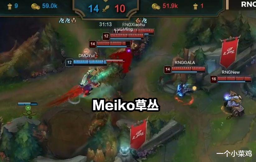 """《【煜星娱乐公司】RNG终止连败,同时让EDG的处境很尴尬,Meiko的""""绝活""""全被偷了》"""
