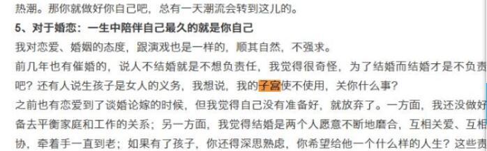 41岁秦岚谈女性生育,霸气怒怼:我的子宫使不使用,关你什么事?