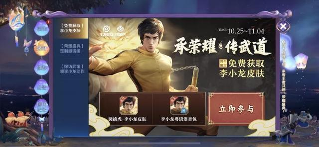 "xingyun28_武道""活动开启,四步白嫖李小龙,梦奇重塑一览,留88点券巨赚"