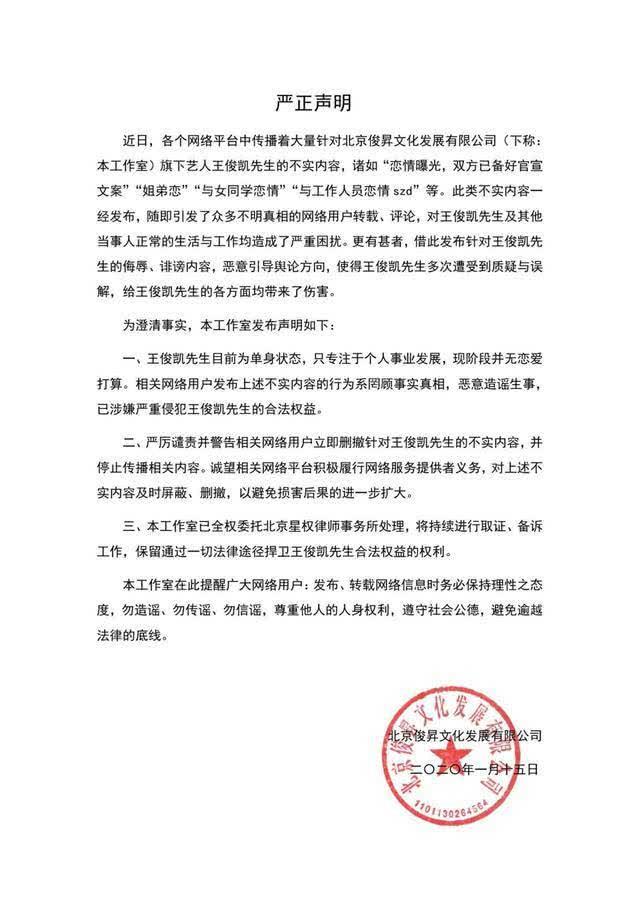 """王俊凯工作室发出声明辟谣""""姐弟恋"""",全文未提女主,警告对方留点底线!"""