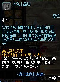 DNF:辟邪玉的真实提升伤害 地下城与勇士 玉 每日推荐  第2张