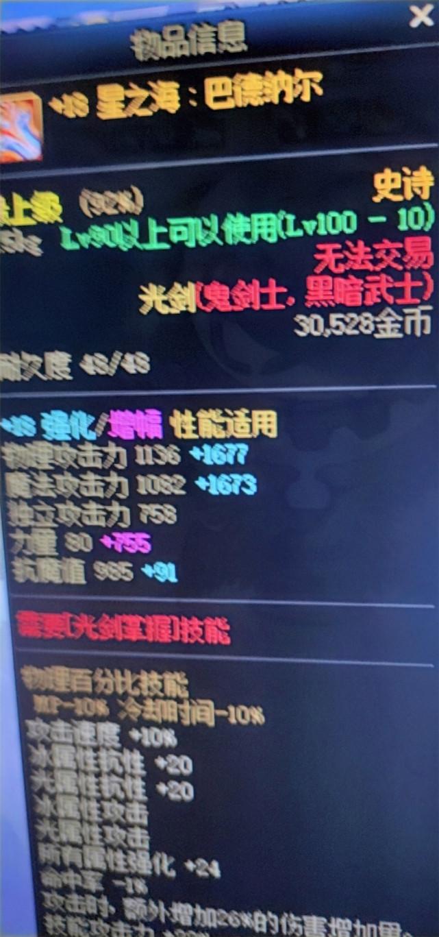 《【煜星在线登录注册】DNF: 玩家毁号,毁出红18星之海,红17耳环,卖出35万天价引质疑》