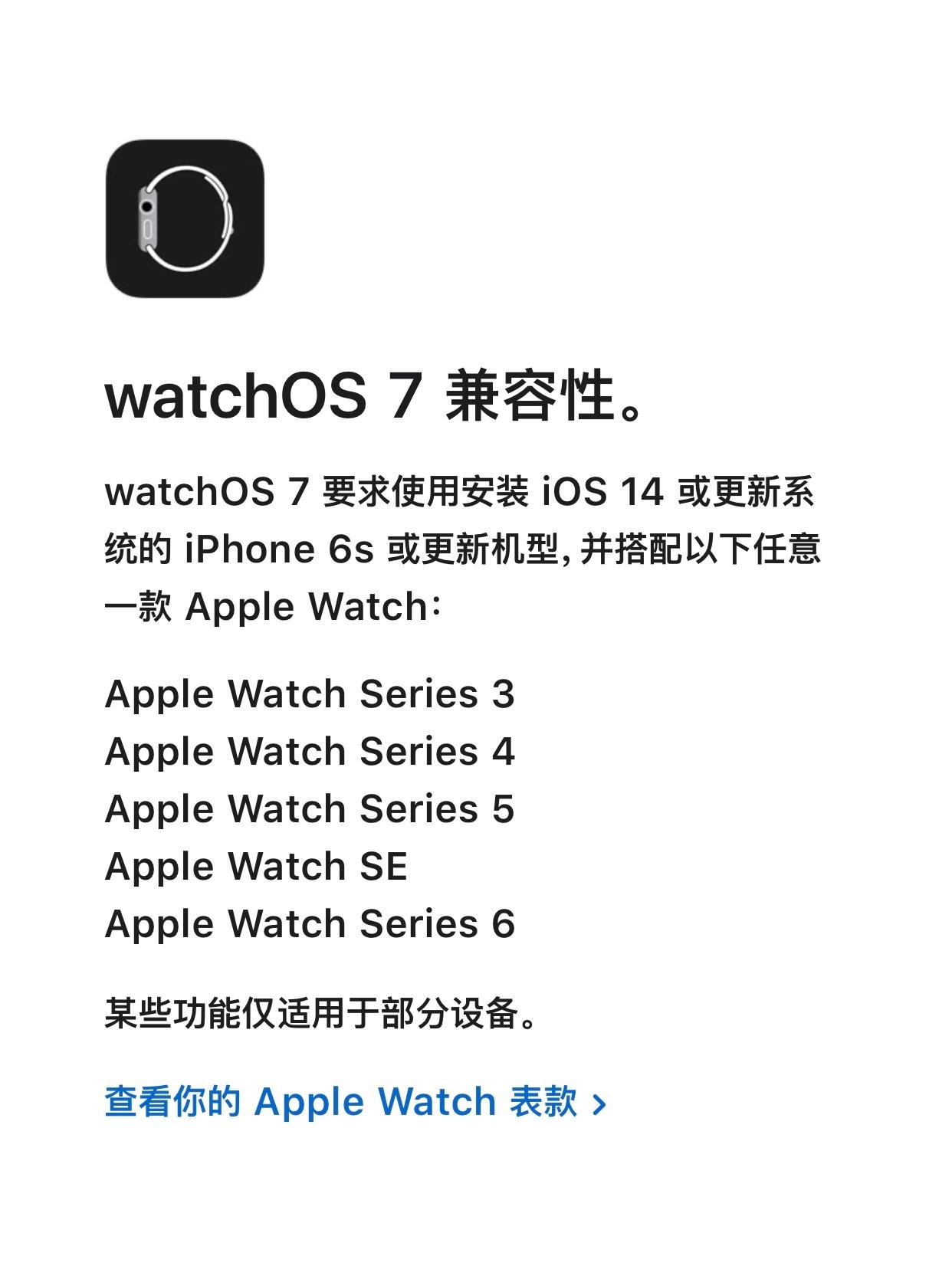 日期确定! iOS14、iPadOS和watchOS7正式版即将推送