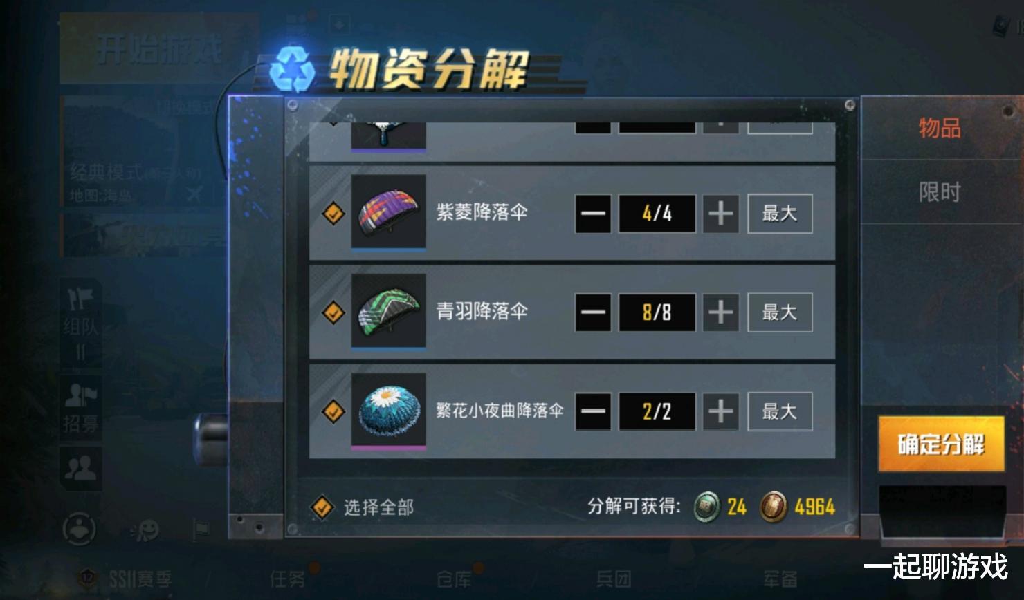 《【合盈国际在线平台】和平精英:多少点券氪穿新军需?玩家用3个648开箱,结局想不到!》