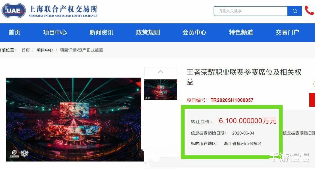 """《【煜星娱乐官网登录】KPL再无""""平头哥"""",YTG挂牌转让席位名额,起拍价高达6100w》"""