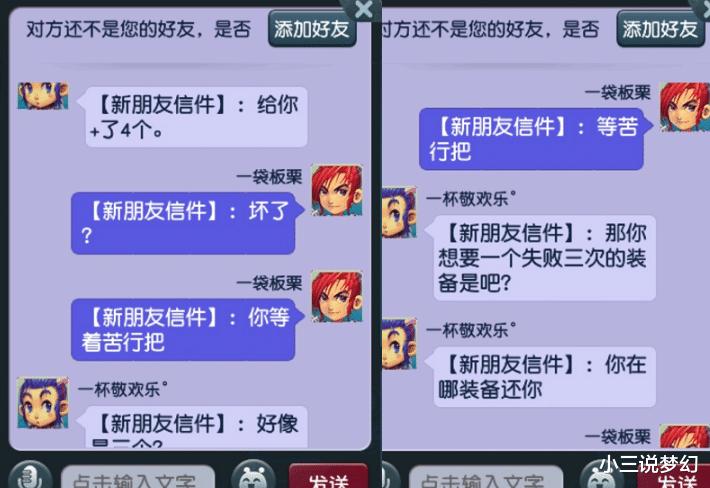 口袋妖怪猜名字_梦幻西游:这就是充钱太少的后果,死亡次数太多被限制进入游戏