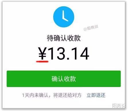 孙耀威给老婆转账5201314元?假的!被网友识破惨遭翻车