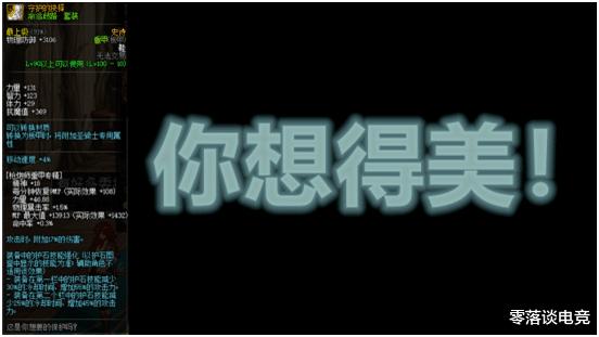 """《【手机煜星注册】DNF:护石更新后,玩家想靠岐路套""""起飞"""",真的可行吗?》"""