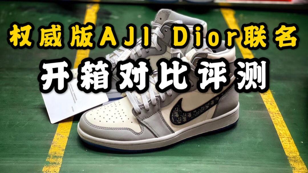 「解药潮玩评测」Dior AJ1 迪奥联名高帮开箱测评,附市面各纯原版本对比