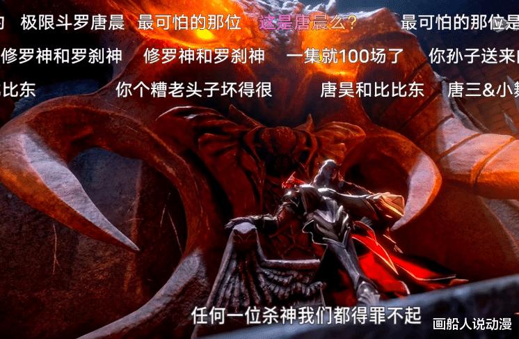 《【煜星app注册】唐晨自称惹不起唐昊比比东,99级绝世斗罗怎么会这么弱了?》