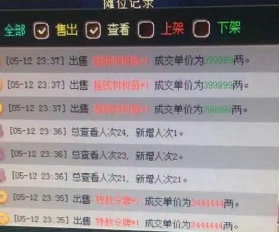 梦幻西游:假酒老哥的标杆,79梦幻币出售兽决,这是要造福玩家? 网游 梦幻西游 单机资讯  第2张