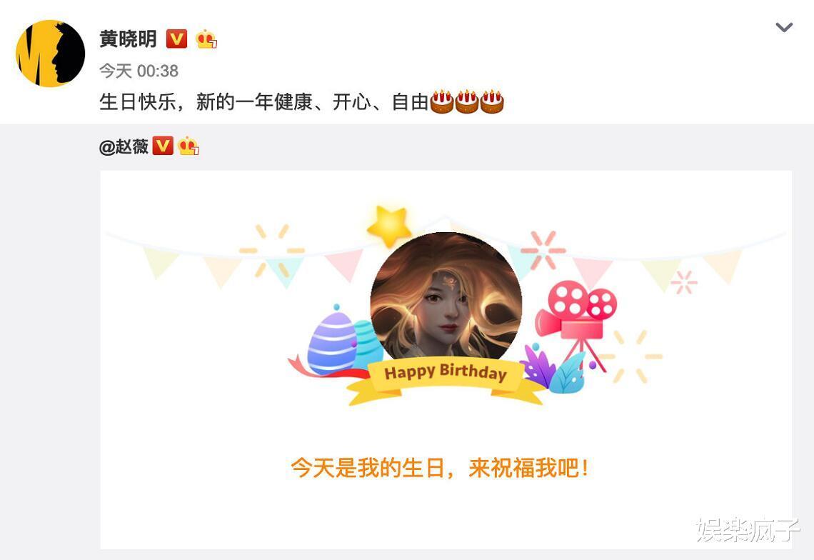 黄晓明为44岁赵薇庆生,6字箴言显真心,亲密程度超过老婆杨颖