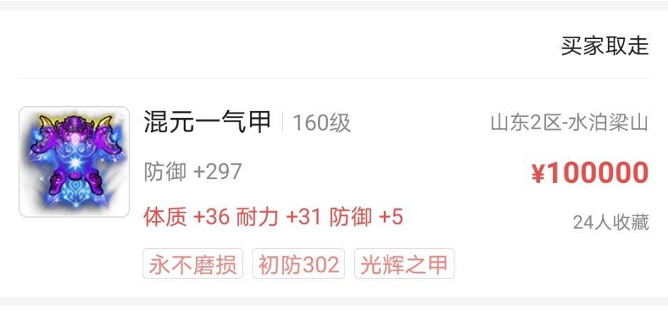 梦幻西游:土豪鉴定灵饰引起公愤,炸出两件120三属性,网友建议封号插图(5)