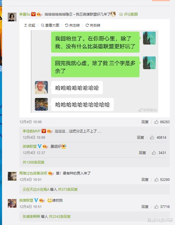 《【煜星在线娱乐】李佳航吐槽上分难,IG冠军上单前来相助,霸哥:我酸了!》