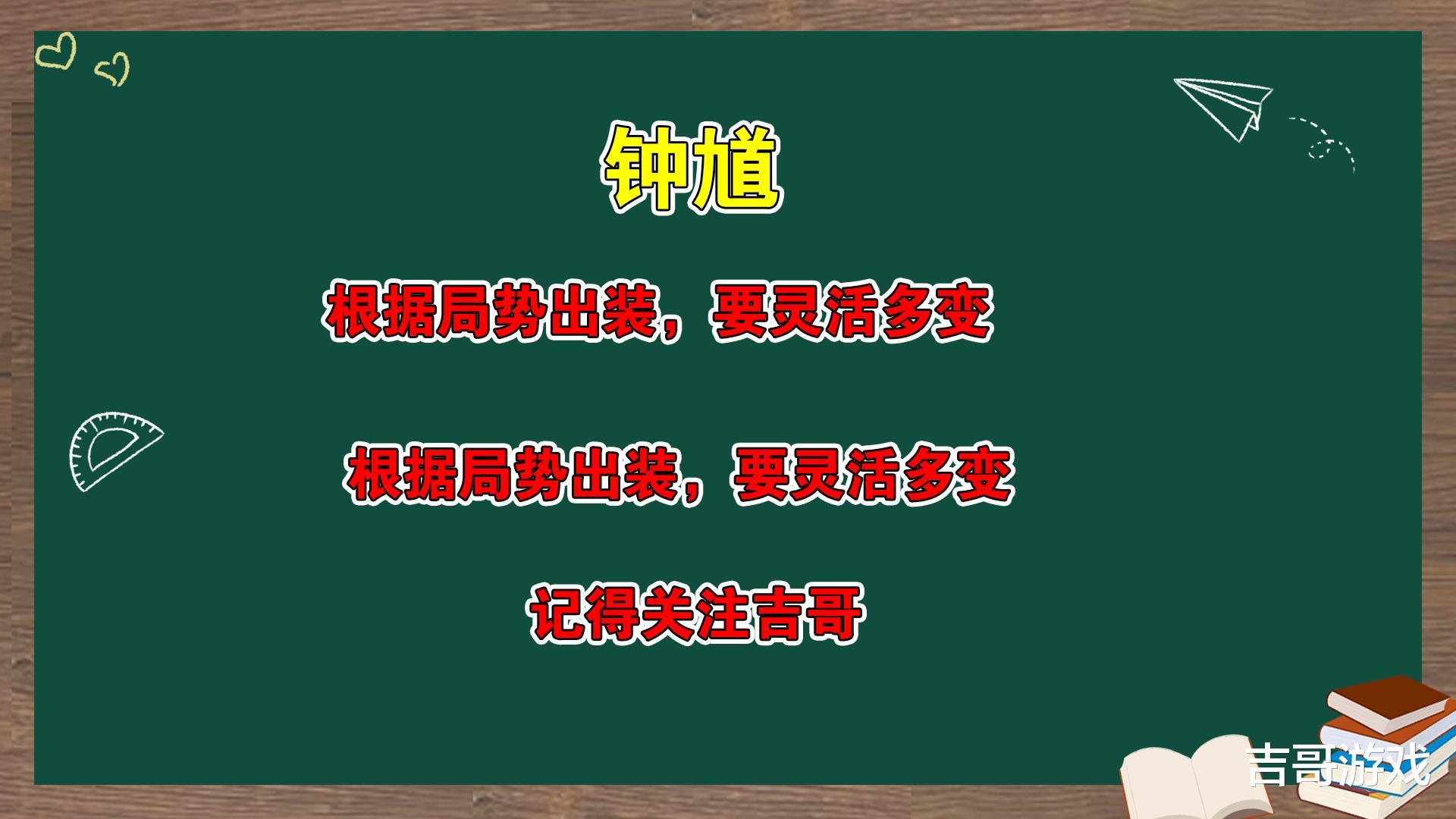 《【煜星平台登录地址】王者荣耀吉哥:玩钟馗勾不到人?学会这11个手法就能搞定!》