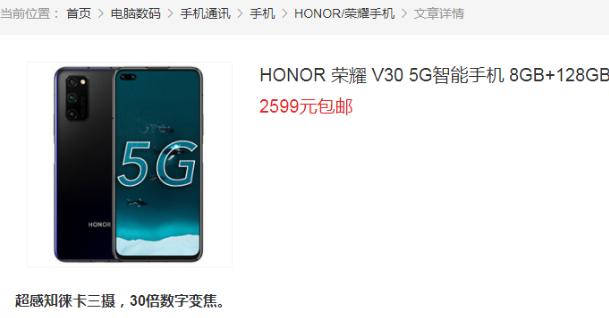 价格跌至2599元,40W快充+麒麟990,这才是华为5G真香机