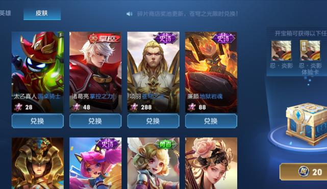 xinalng_27号版本提前更新,4款史诗限时上架,吕布和貂蝉玩家做好准备