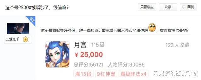 梦幻西游手游:售价2.5万元被瞬秒!这个角色为何如此抢手?插图