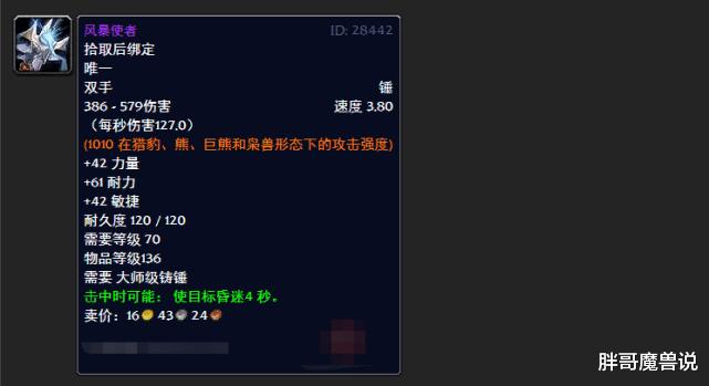 《【煜星平台注册网址】魔兽世界:PVP地位最高的三把近战双手武器,每一把都拯救过战士》