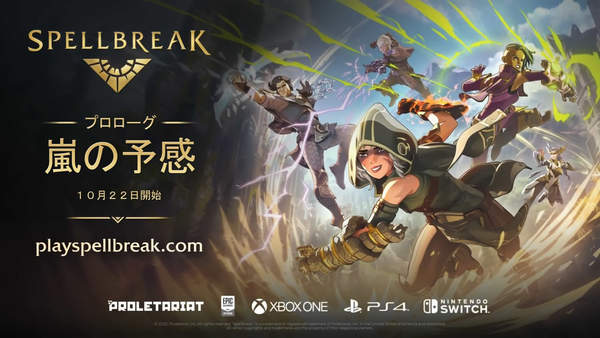 dota2饰品集市_魔法大逃杀《Spellbreak》更新预告 将于10月22日推出
