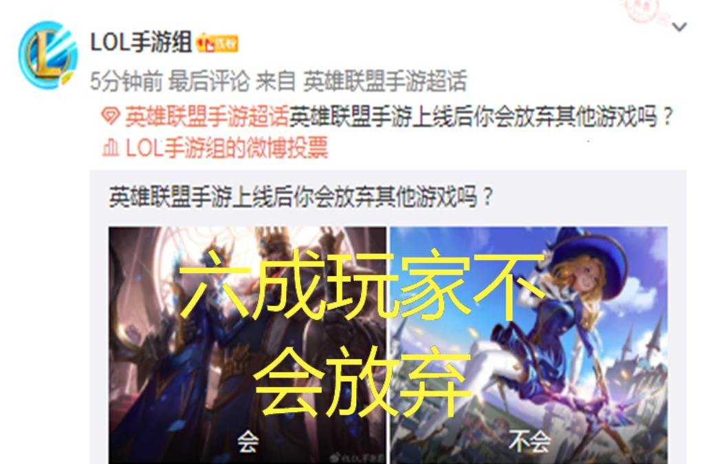 《【煜星娱乐集团】LOL手游发起投票,6成玩家表示不会放弃其他手游,网友:前景堪忧》