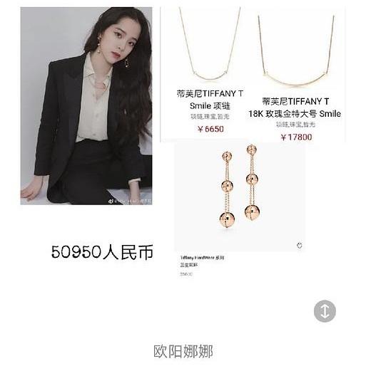 微博之夜女明星珠宝价位:一个比一个猛,刘亦菲是戴了一栋房吗?